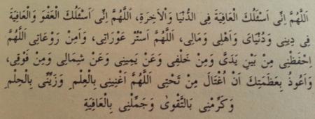 Hastaya Okunacak Dua (şifa duası)