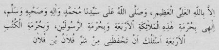 Korkudan Emin Olma Duası (Korunma Duası)