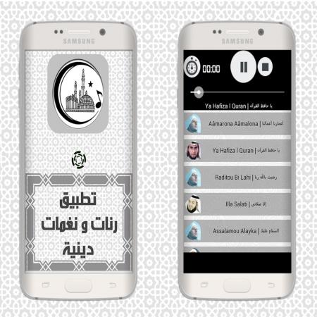 Dini Mobil Uygulama En Güzel İslami zil sesleri Program indir