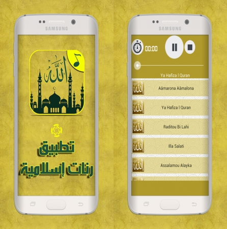 """Dini Mobil Uygulama """"İslam zil sesleri"""" Mobil Uygulamasını indir"""