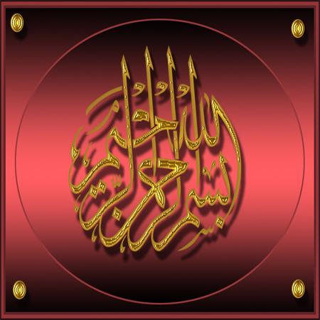 Hüsn-i Hat Sanatıyla Yazılmış Arapça Yazılar