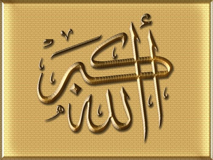 Altın (Gold) Zemin Üzerine ''Allahuekber'' Arapça Yazı