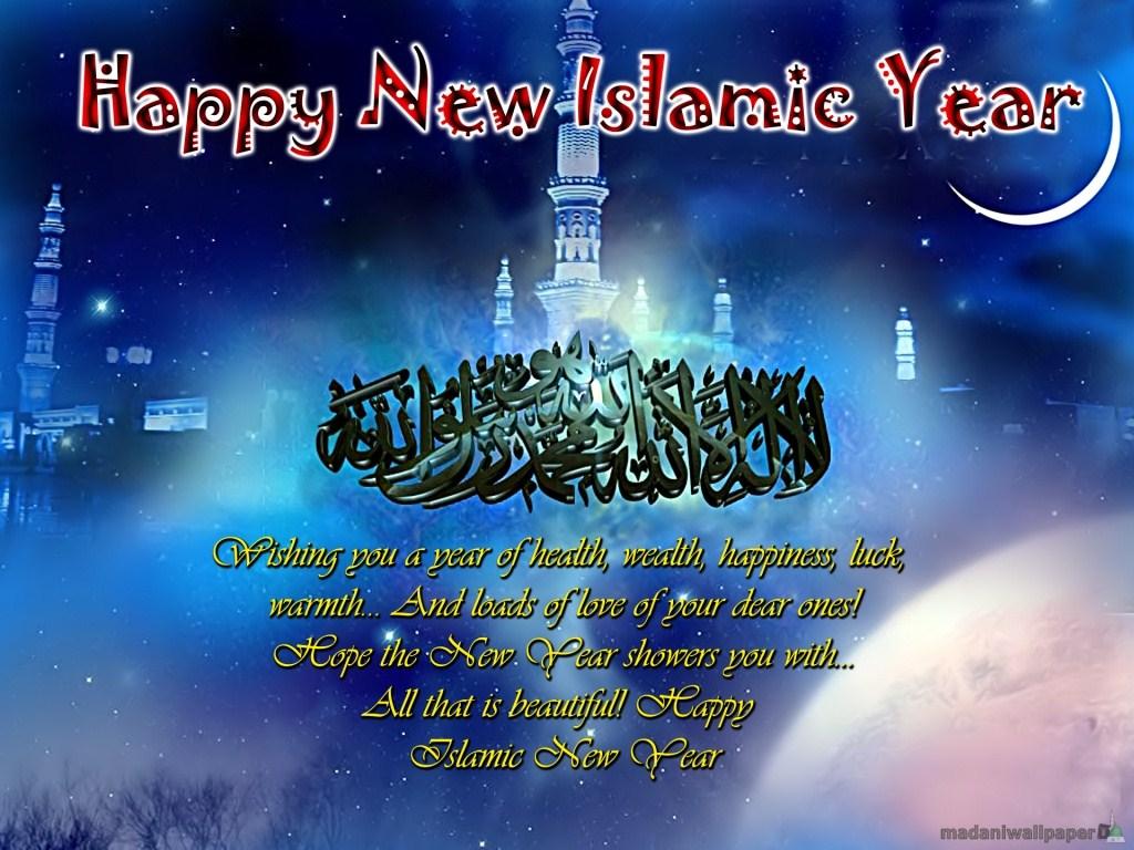 Мусульманские открытки с новым годом 2017, пожеланиями новый