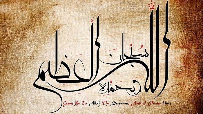 Kaliteli HD islami Masaüstü Resimler, islamic Wallpaper