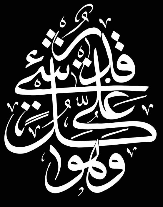 Birbirinden Güzel HD islami Masaüstü Resimler, islamic Wallpaper