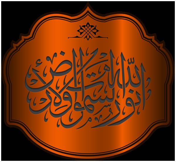 """Turuncu Renkli Metal Üzerine """"islami Yazılar"""" ile Hazırlanmış Özel Tasarımlar"""