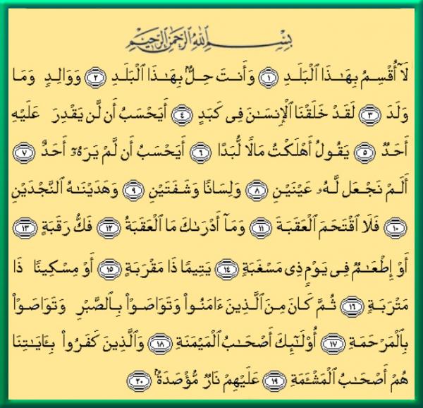 Beled Suresi arapça resmi