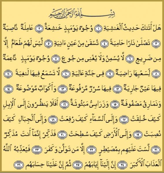 GAŞİYE SURESİ Arapça Resmi