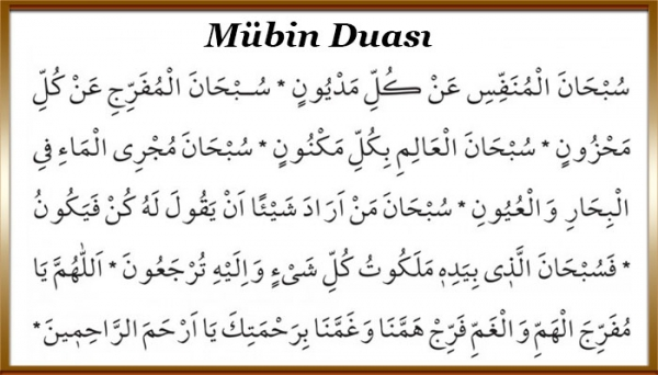 Mübin Duasının Arapça Resmi