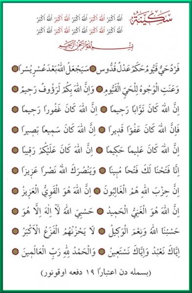 sekine duası arapça resmi