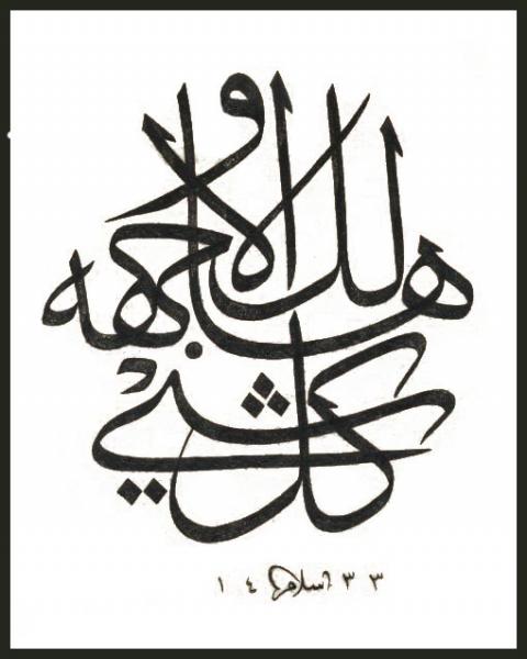 Surhubad Duası Arapça Resmi