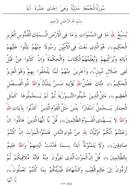 Cuma Suresi Arapça Resmi