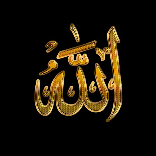 Allah PNG Yazı