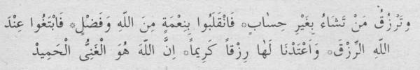 Rızık isteme Duası Arapça