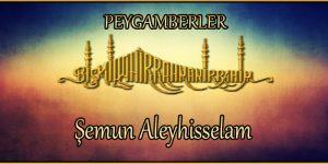 Şemun Aleyhisselam