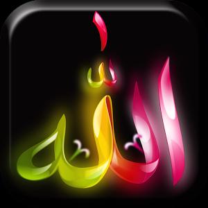 Dini Mobil Uygulama Allah Yazılı Canlı Duvar Kağıtları