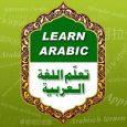 Dini Mobil Uygulama Arapça Öğrenme Programı indir