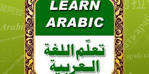 Dini Mobil Uygulama Arapça Öğrenme Programı