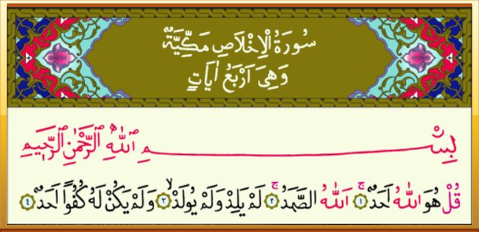 Kul hüvellahu ehad (ihlas) Sûresinin Faziletleri