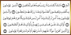 Çok Etkili Mucizevi Elif Duası – Elif Duası ile Çok Kuvvetli Muhabbet