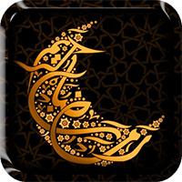 Ramazan Ayına Özel Canlı Duvar Kağıtları Mobil Uygulama