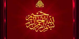 """Turuncu Renkli Metal Üzerine """"islami Yazılar"""" ile Hazırlanmış Resimler"""