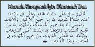 Murada Kavuşmak İçin Okunacak Dua