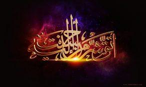 3D islami Duvar Kağıtları, 3D islamic wallpaper