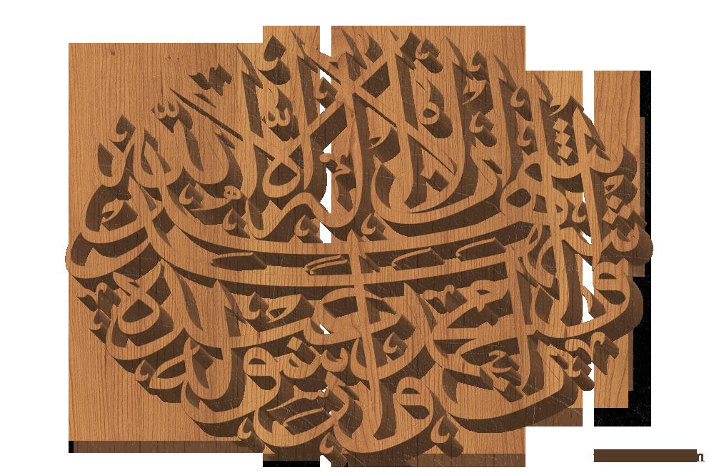 3D Ahşap Kabartma Arapça islami Yazılar
