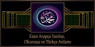 Ezan Arapça Yazılışı, Okunuşu ve Türkçe Anlamı